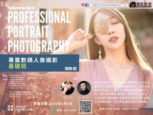 專業數碼人像攝影 – 基礎班 2020-02
