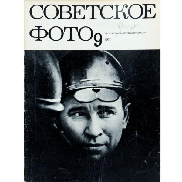 """Старый советский журнал """"Советское фото"""" за 1970 год по ..."""