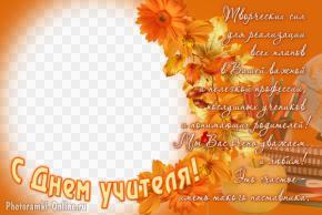 Рамки к разным праздникам, поздравление из фото