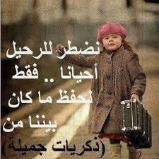 شعر بدوي حزين عن الفراق اجمل اشعار حزينة اجمل الصور