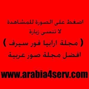 https://i1.wp.com/photos.arabia4serv.com/out.php/i35578_1859.picvip.jpg?w=9999&ssl=1