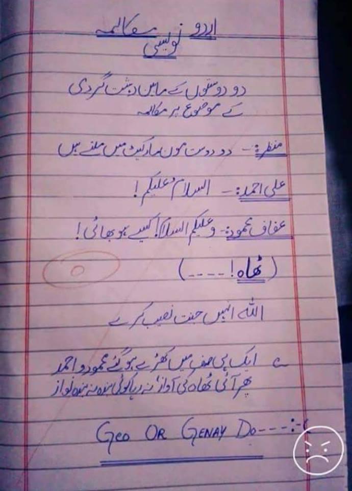 Urdu 2015 Jokes Funny