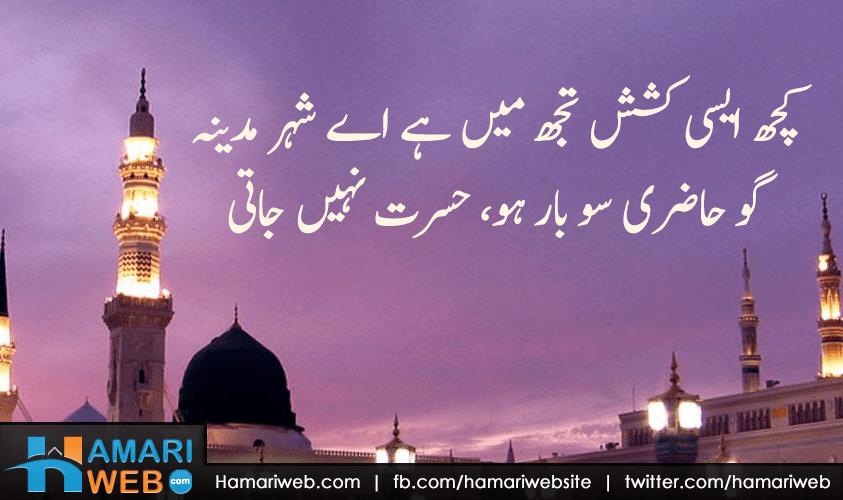 Shehar E Madina Poetry Images Amp Photos