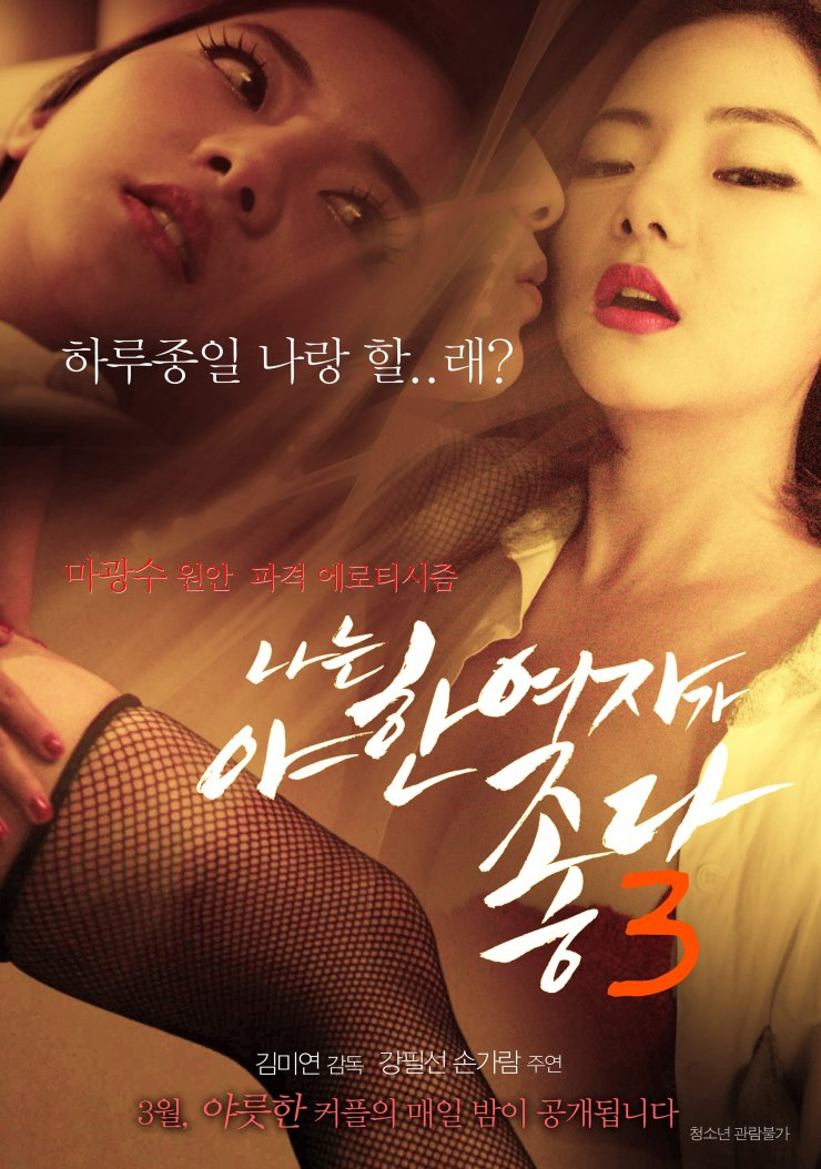 Korean Movie I Like Sexy Women 3