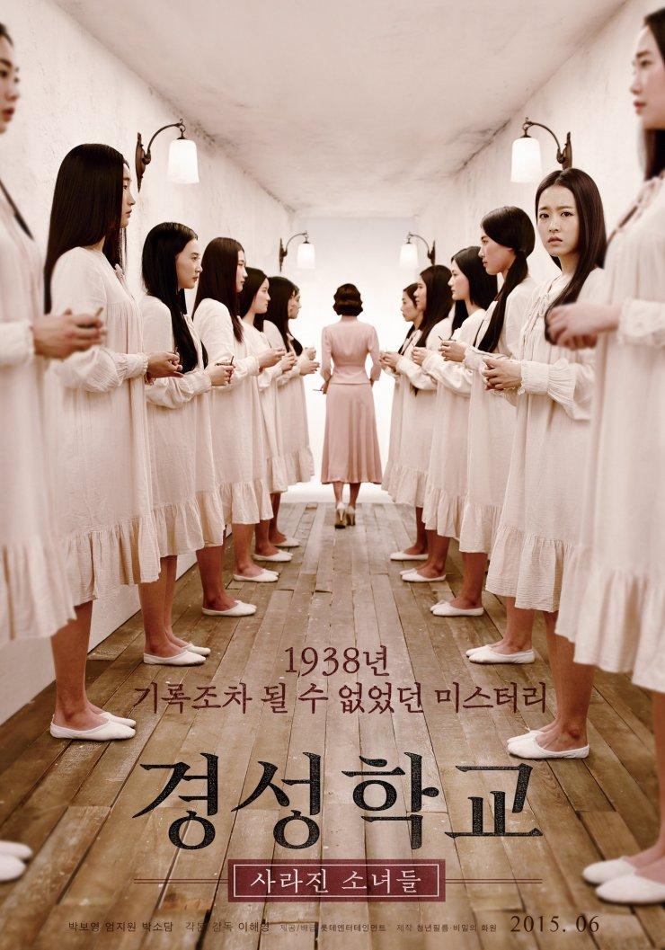 affiche coréenne the silenced