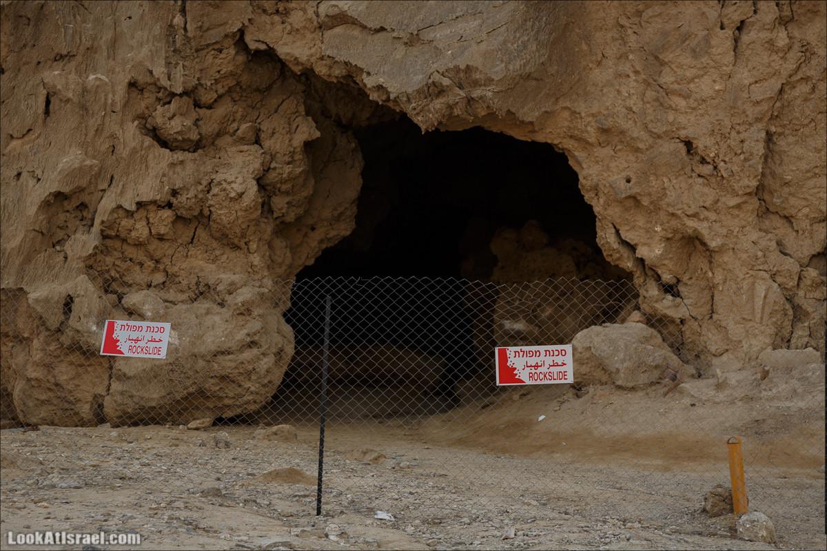 Гора Сдом - соляная пещера   LookAtIsrael.com - Фото путешествия по Израилю