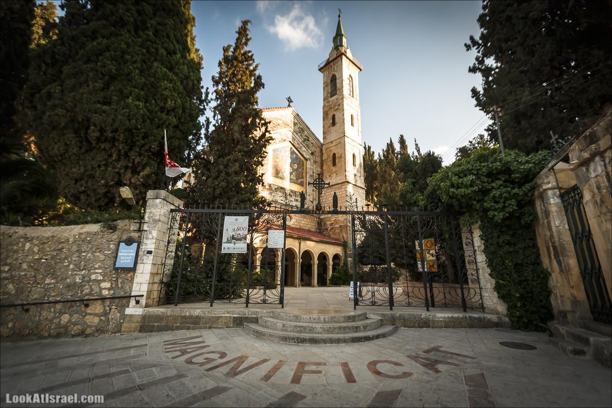Церковь Посещения Магнификат в Эйн Карем, Иерусалим | Church of Visitation Magnificat, Ein Karem, Jerusalem | LookAtIsrael.com - Фото путешествия по Израилю