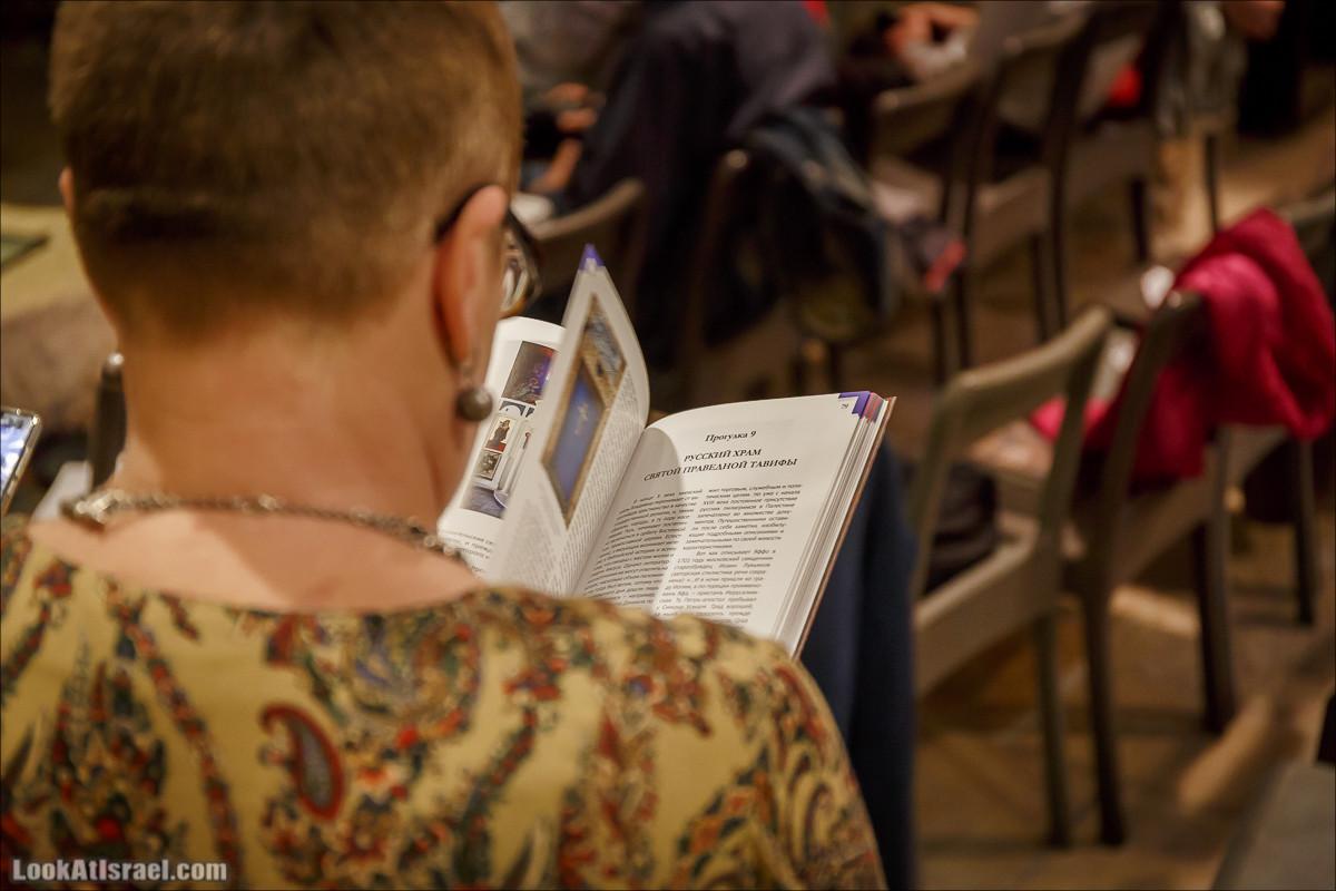 Презентация книги Ильи Лиснянского Мифы Яффо в музее Иланы Гур| LookAtIsrael.com - Фото путешествия по Израилю