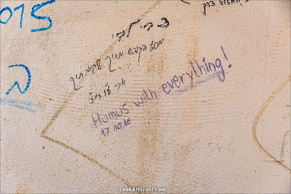 Автографы от Моря до Моря   LookAtIsrael.com - Фото путешествия по Израилю
