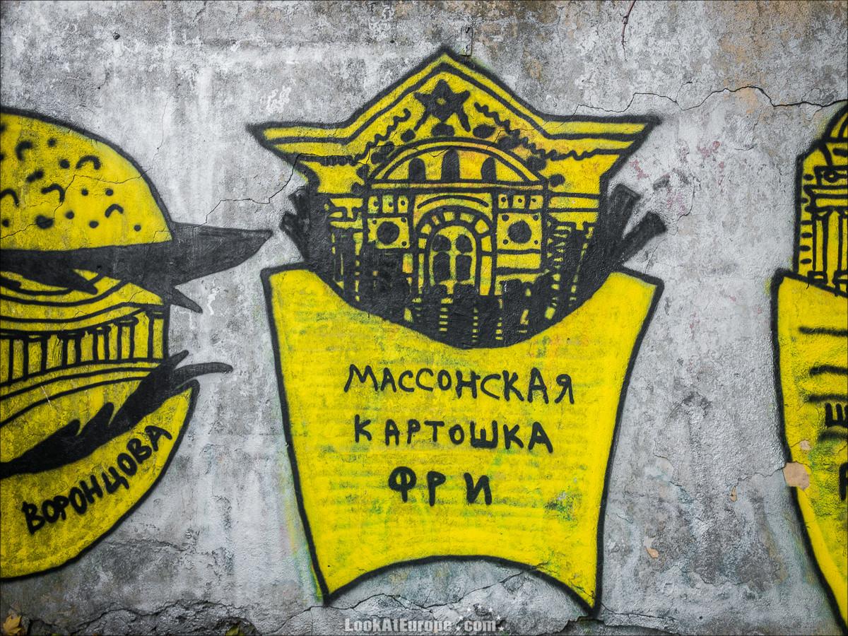Граффити в городском саду Одессы   LookAtIsrael.com - Фото путешествия по Израилю