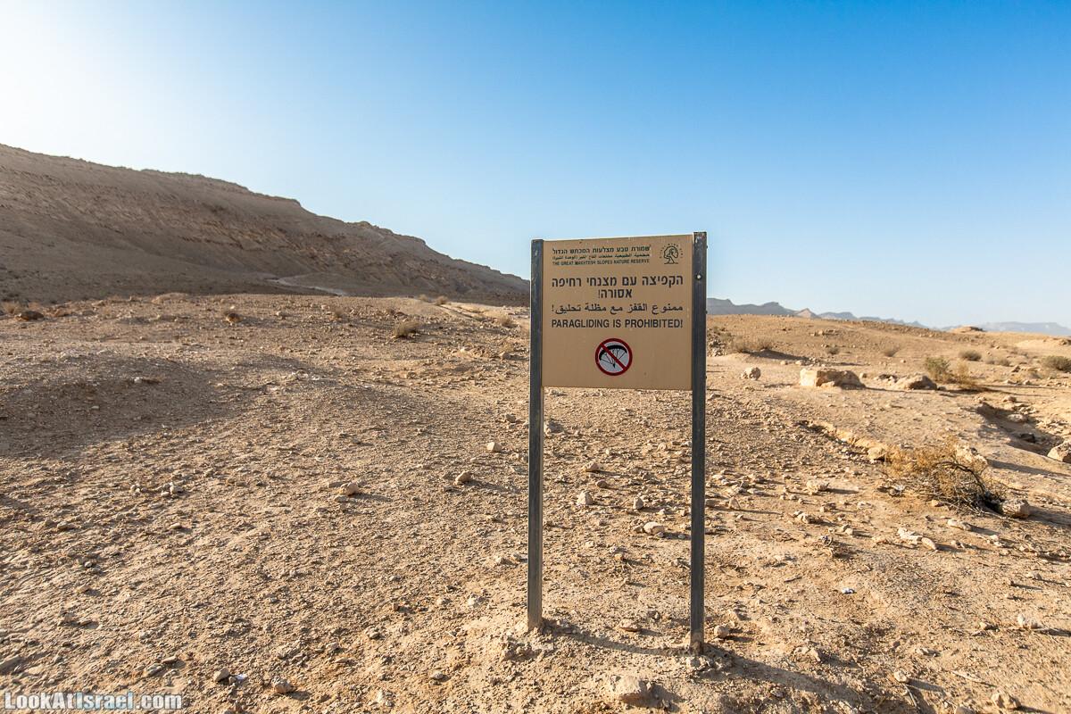 Махтеш Гадоль (Большой кратер) поход и аэро-фото съёмка   Makhtesh gadol (Large crater)   המכתש הכגדול   LookAtIsrael.com - Фото путешествия по Израилю
