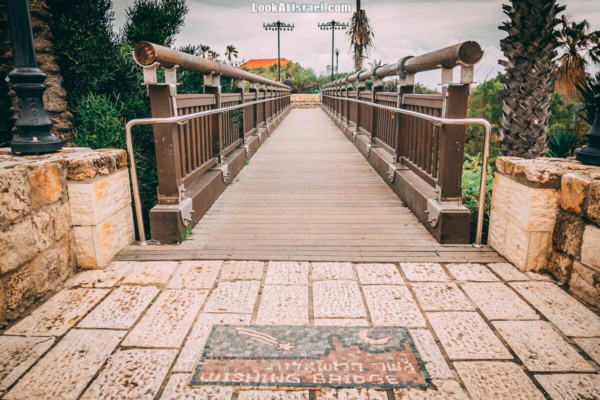 Мост желаний в Яффо | Wishing bridge in Jaffa | גשר המשאלות ביפו | LookAtIsrael.com - Фото путешествия по Израилю