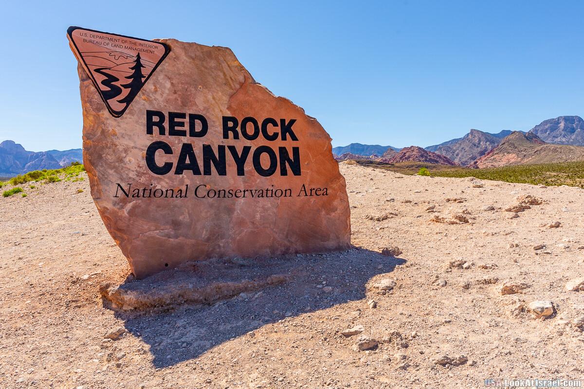 Каньон Red Rock в Лас-Вегас Вегасе | LookAtIsrael.com - Фото путешествия по Израилю