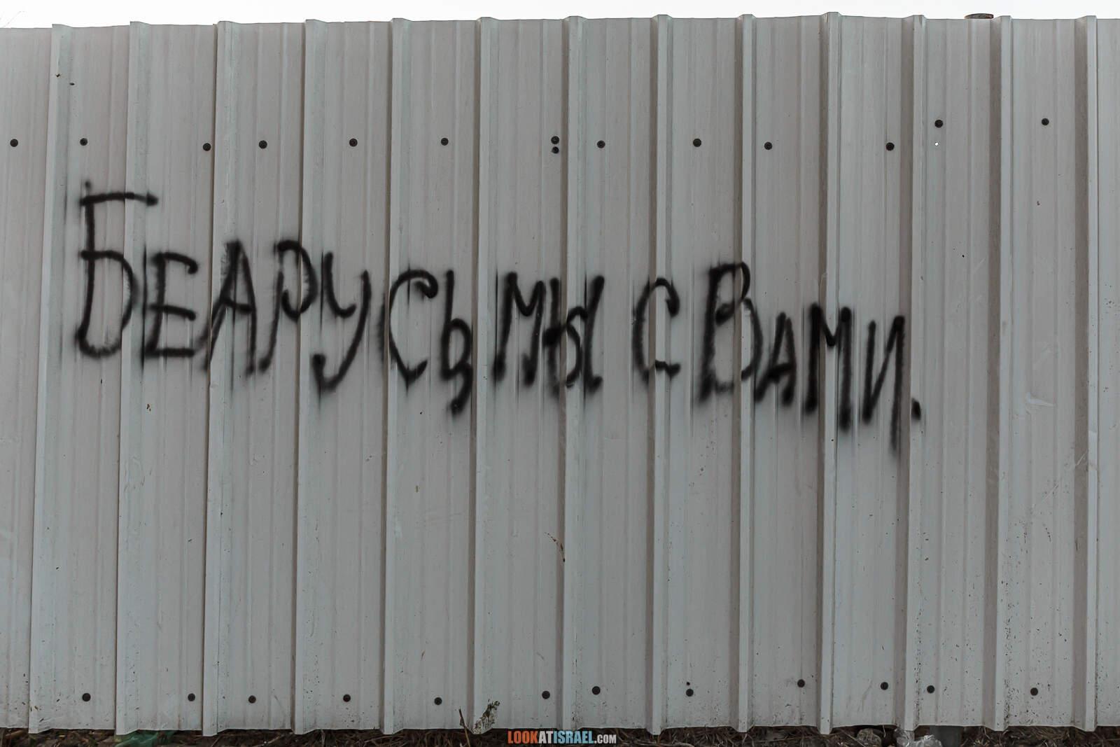 Граффити Белорусь, Хабаровск |  LookAtIsrael.com - Фото путешествия по Израилю