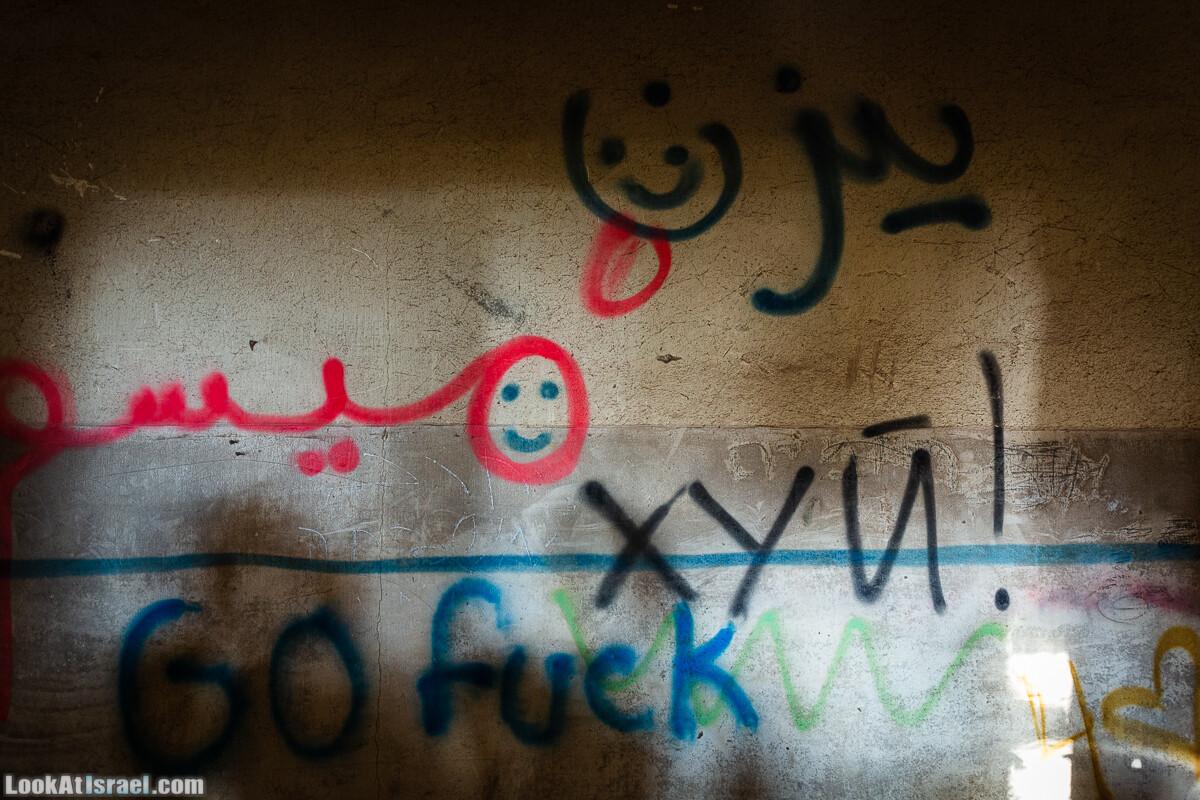 Граффити на русском в Израиле | LookAtIsrael.com - Фото путешествия по Израилю