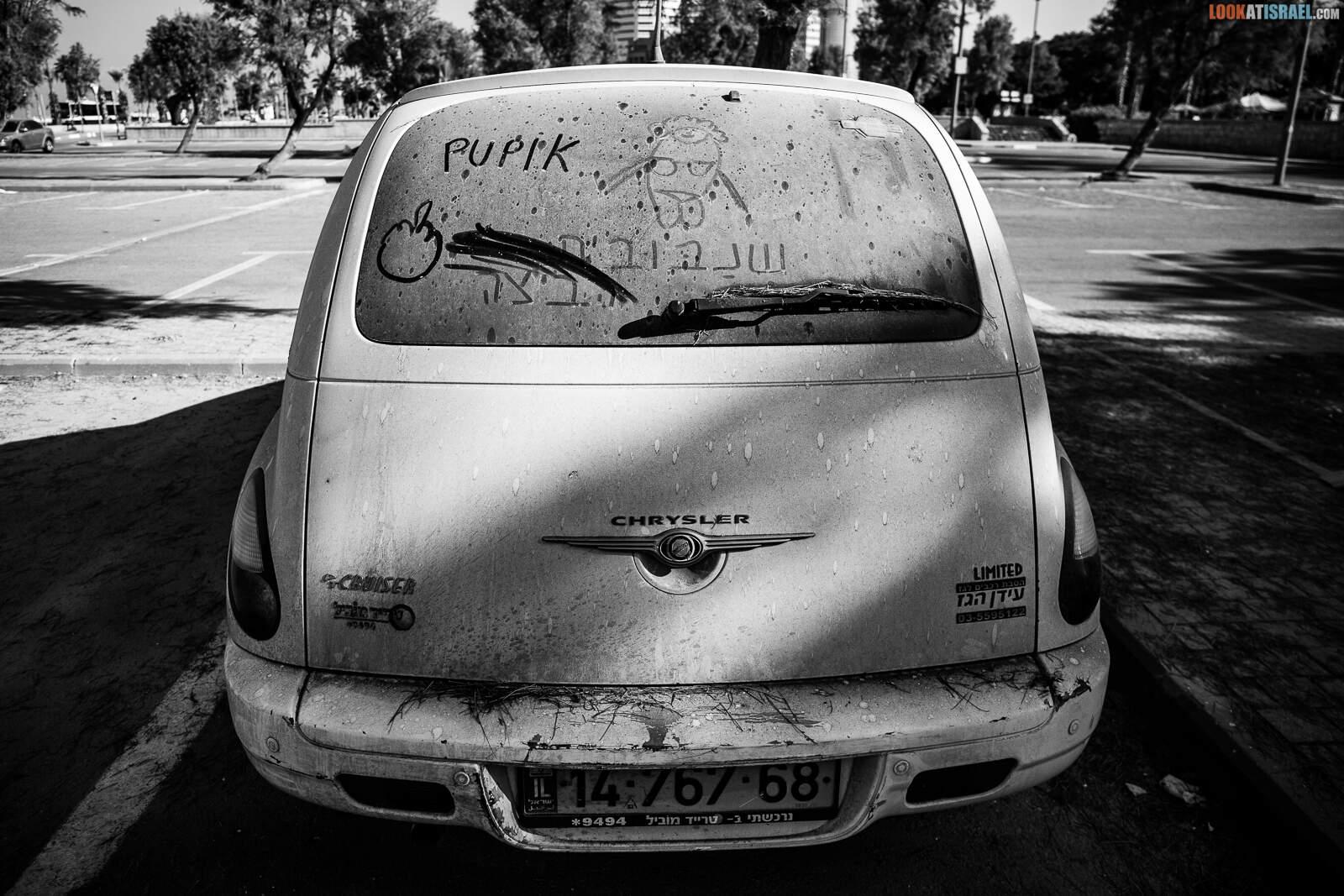Заброшенный автомобиль в Тель Авиве