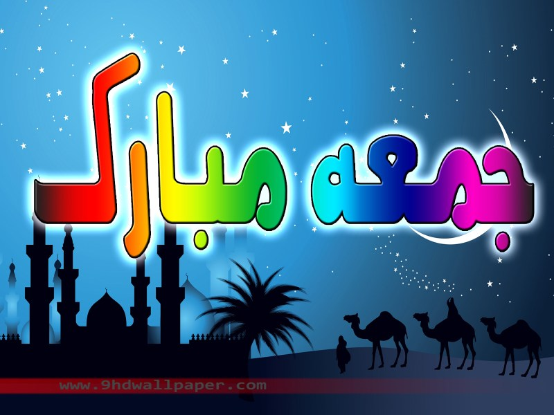 Jumma Mubarak HD wallpapers www.photos.scoopak.com