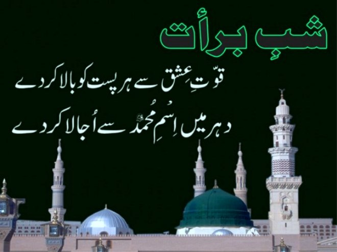 Shab E Barat Forgiveness Wallpapers