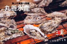 日本三重好吃烤牡蠣吃到飽:「丸善水產」吃過就再也忘不了 ...