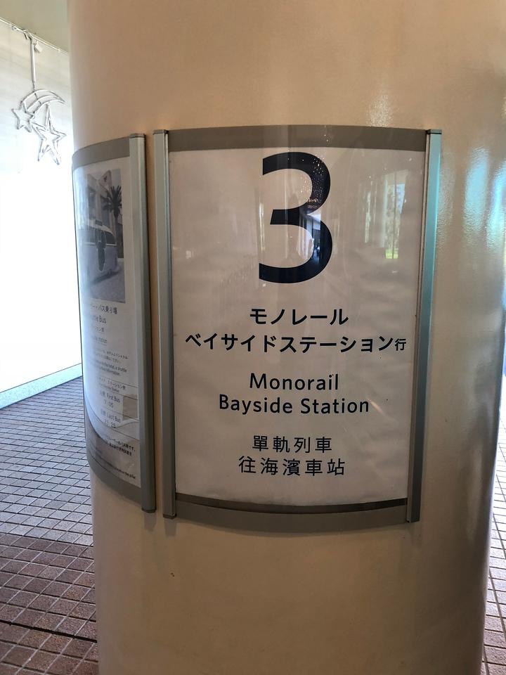 Tokyo Disneyland Hotel Hilton Tokyo Bay