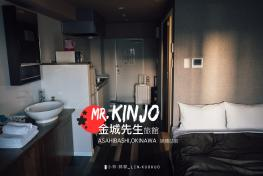 沖繩那霸住宿推薦:金城先生旅館