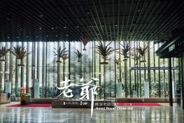 哈可特日式旅館 Hakkeitei