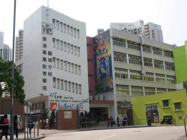 香港專業教育學院(觀塘分校) - 香港