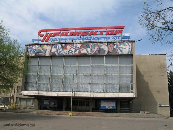 Дом культуры «Прожектор» - Москва