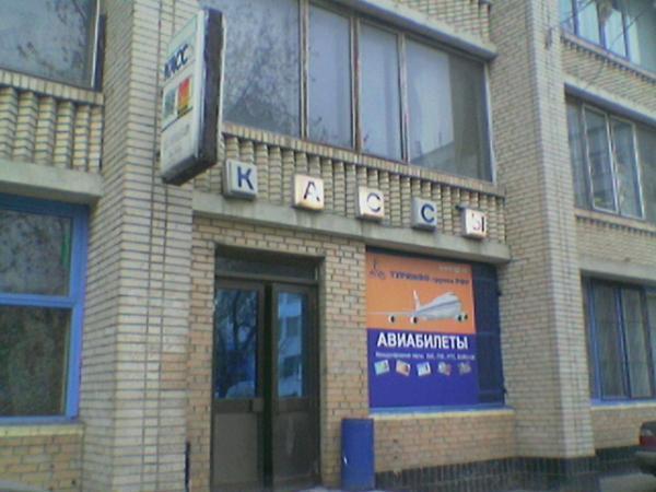 Дом культуры МАИ - Москва