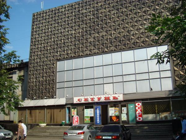 Дом культуры «Сетунь» - Москва