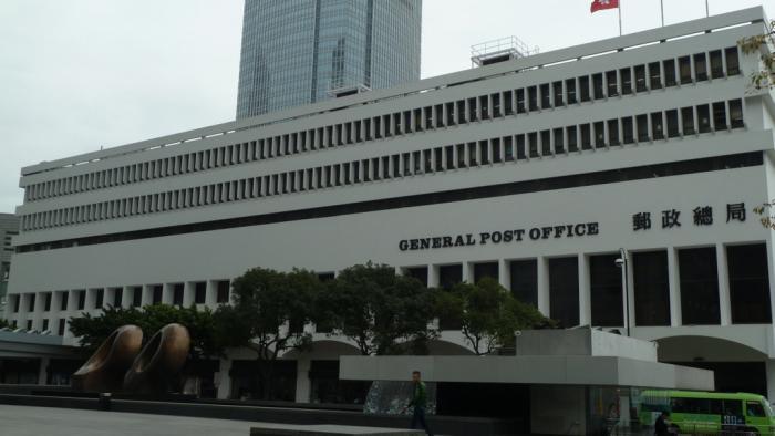 郵政總局 - 香港