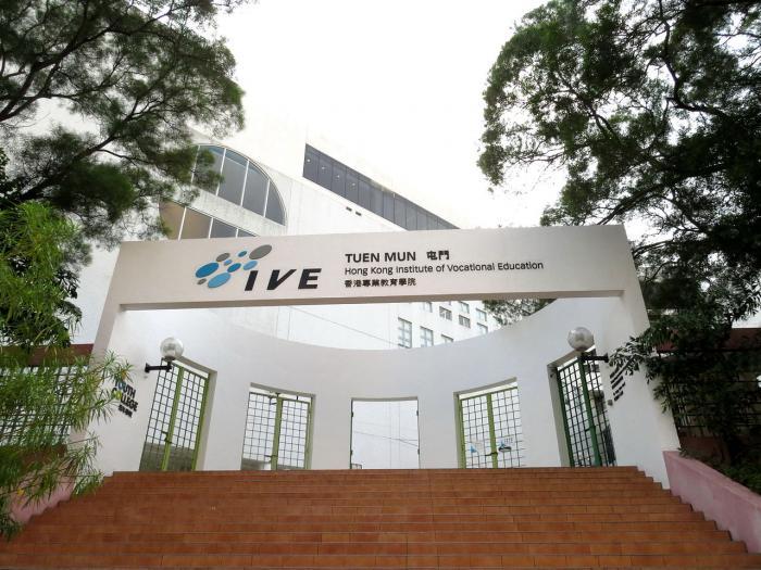 香港專業教育學院 (屯門分校) - 香港 | 職業學校 / 職業教育