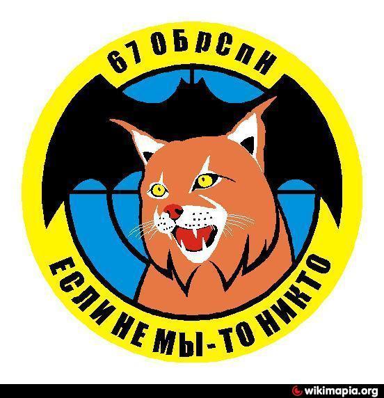 67-я Отдельная Бригада спецназа ГРУ ГШ ВС РФ - Бердск