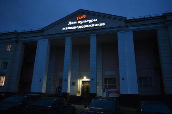 Дом культуры железнодорожников - Мурманск