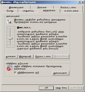 InternetProperties.jpg