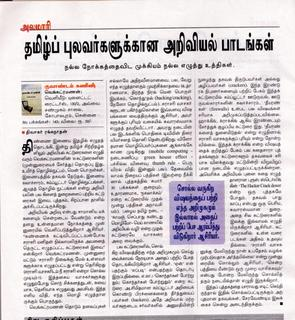 Venkatramanan's Quantum Computer Book Review by Divakar Ranganathan in Tamil India Today