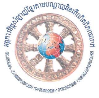GCIFO's Logo