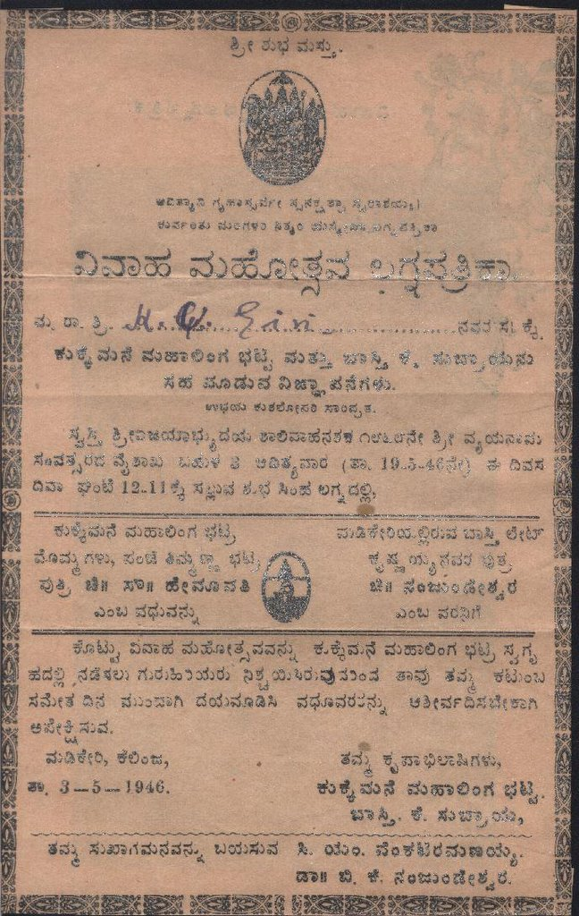Wedding Invitation Wording Sles In Kannadawedding