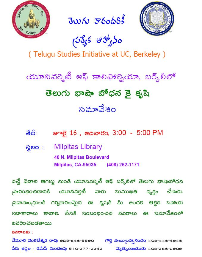 Invite meaning in telugu inviview invitation card meaning in telugu gallery sample and stopboris Choice Image