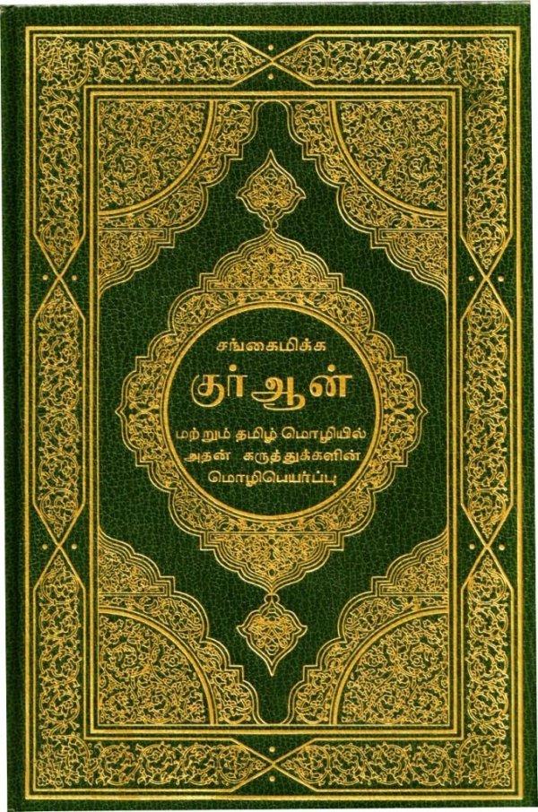 MAHAGURU58: Islamic Councillor's gifts to the Masjid Jamek ...