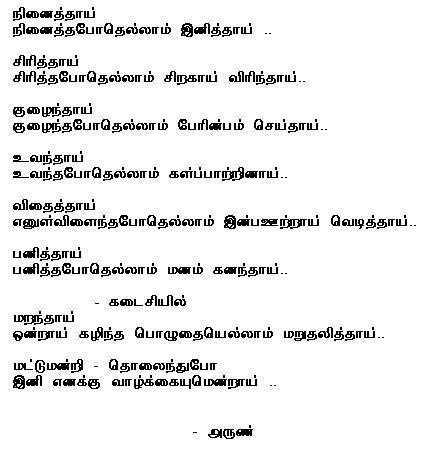 Wedding Invitation Wording In Tamil Kavithai Best 2017