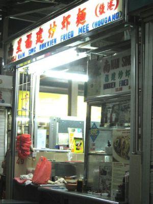 Nam Sing Hokkien Mee Stall