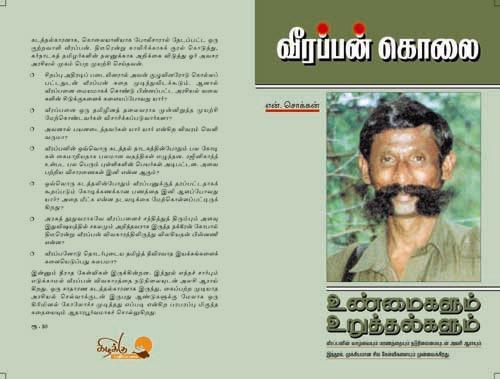 Veerappan Book