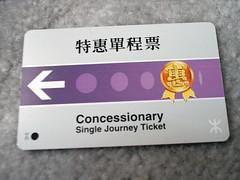 MTR ticket - single trip