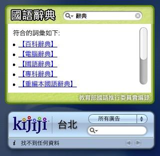 教育部國語辭典