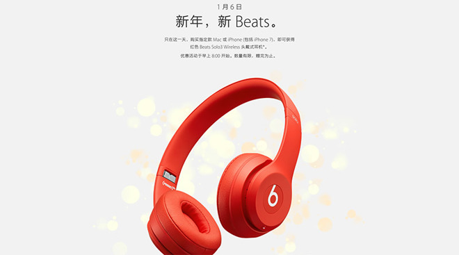 Apple To Give Away Beats Solo3 Headphones For Chinese New