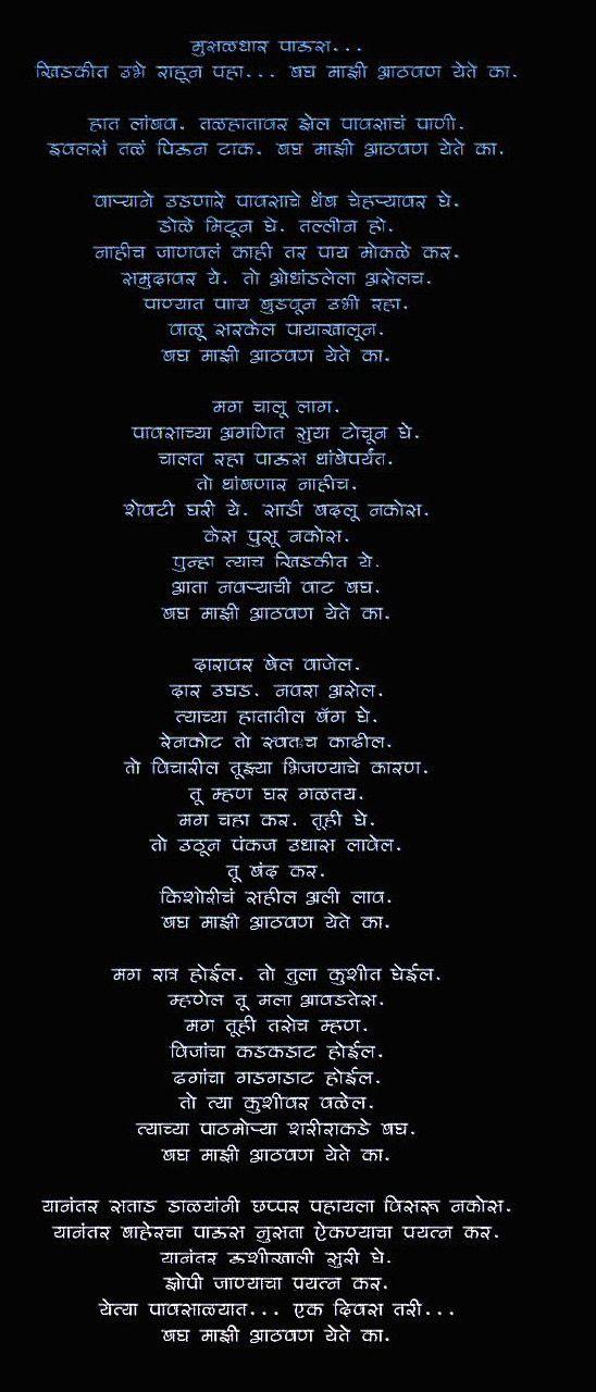 Aathvan..!