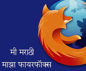 Me Marathi..! Maza FireFox !!