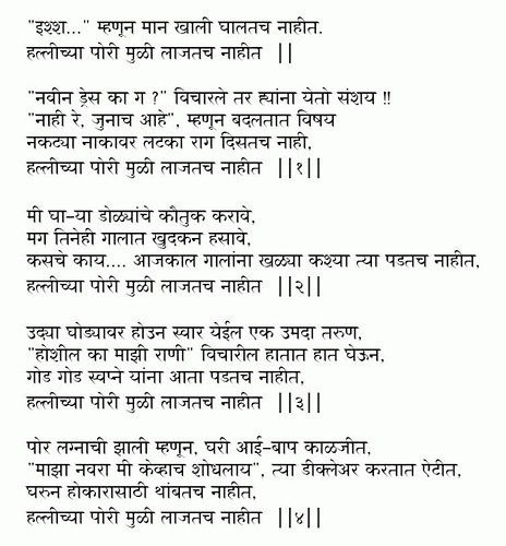 Hallichya Muli...!
