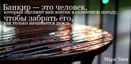"Цитата: ""Банкир - это человек, который... - Картинки ..."